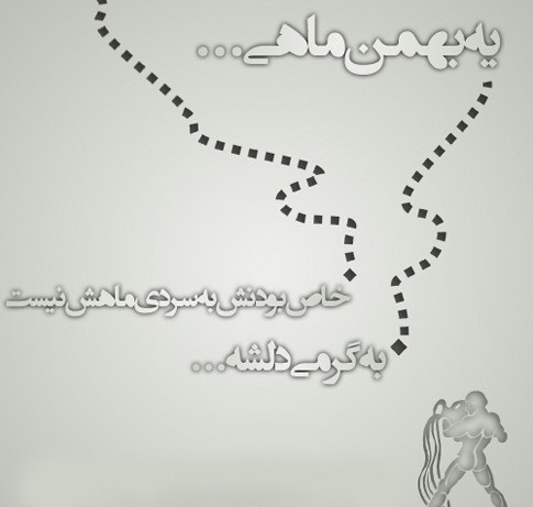 ویدیو تبریک تولد بهمن ماهی