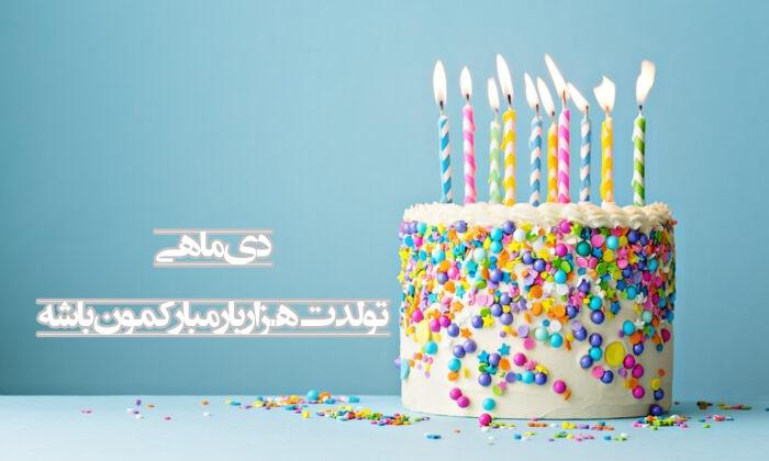 دانلود عکس کیک تولد مهر ماهی