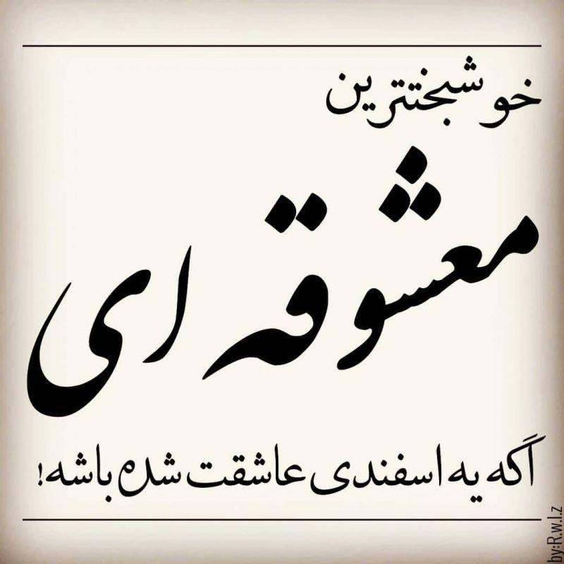 عکس نوشته برای تبریک تولد بهمن ماهی