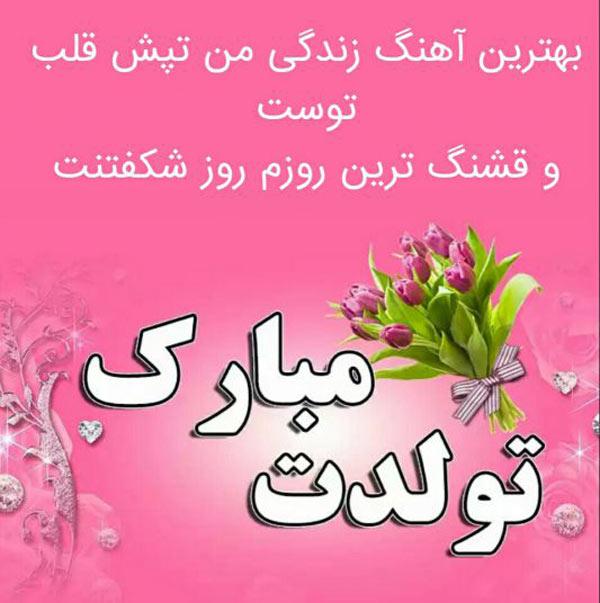 عکس نوشته ی تبریک تولد بهمن ماهی