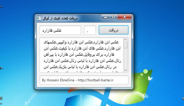 دانلود رایگان نرم افزار گرفتن کلمات کلیدی از گوگل TagSaz – Ebnesina v1